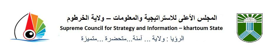 المجلس الأعلى الاستراتيجية والمعلومات – ولاية الخرطوم