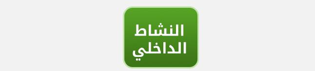 Nashat_dakhly