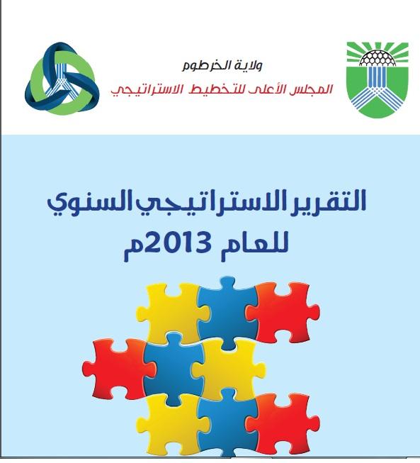 غلاف التقرير الاستراتيجي