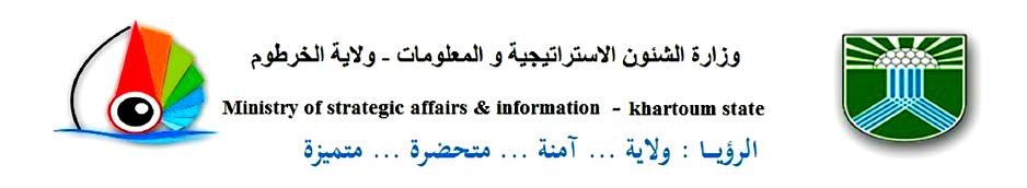 Ministry of Strategic Affairs & Information – Khartoum State